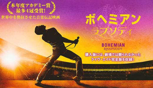 話題の感動作!映画「ボヘミアン・ラプソディ」は無料で視聴できる?